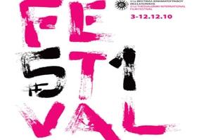 Με... πεσμένο ηθικό άρχισε το Φεστιβάλ Κινηματογράφου
